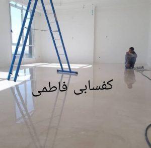 کفسابی سنگسابی  در تهران